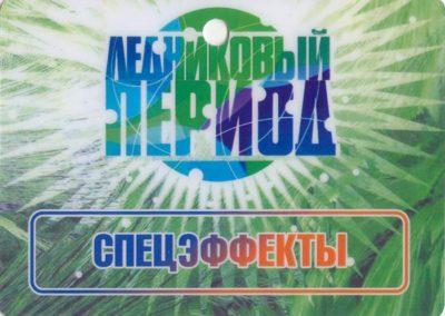 Ice Show Lednikovii Period 2010