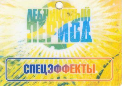 Ice Show Lednikovii Period 2011