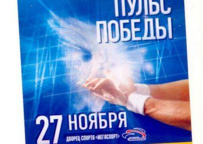 Ice Show Nemov Puls of Winner