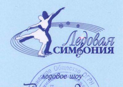 Ice Symphony Go Up 2005