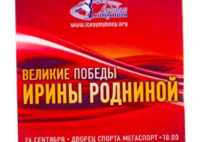 Ice Symphony Irina Rodnina