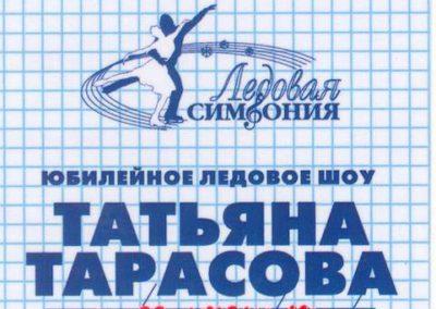 Ice Symphony Tatiana Tarasova Staff 2007