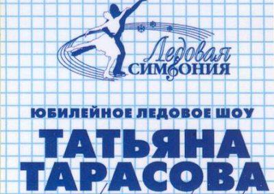 Ice Symphony Tatyana Tarasova Promouter 2007