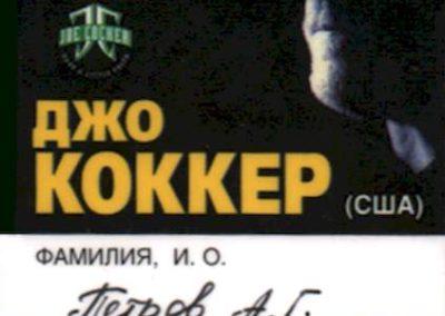 Joe Kokker 1995