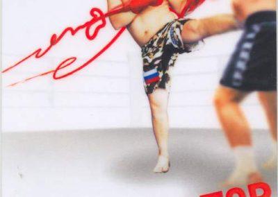 Kick Boxing Ryazan 2009
