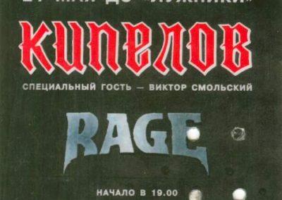 Kipelov 2006