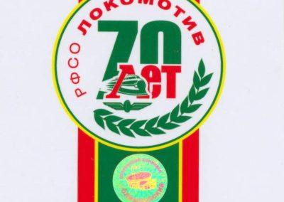 Lokomotiv 70 Years 2006