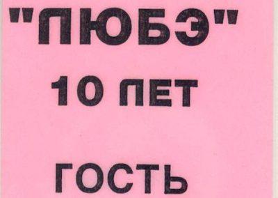 Lube 10 лет 2000