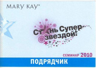 Mary Kay 2010