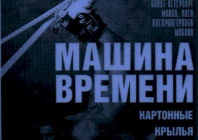 Mashin Time 1996