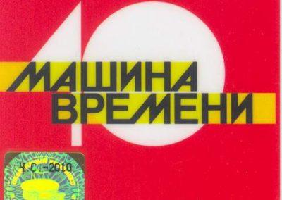 Mashin Time 2009