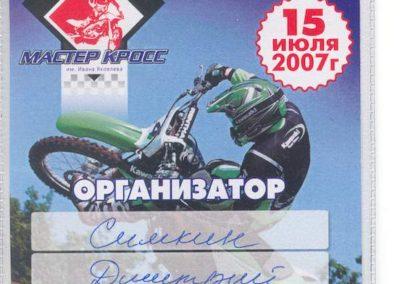 Master Cross 2007