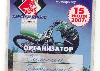Matocross 2007