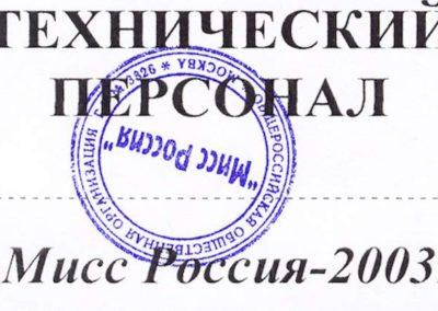 Miss Russia 2003