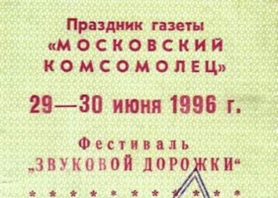 MK 1996
