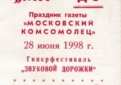 MK 1998