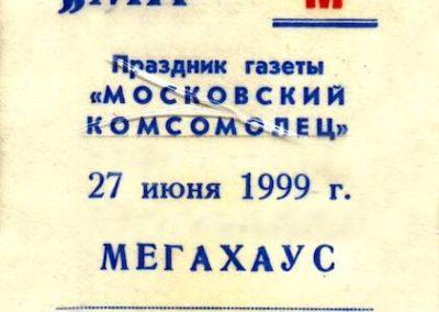MK 1999