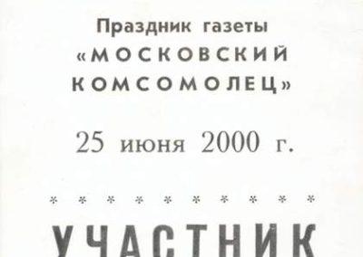 MK 2000