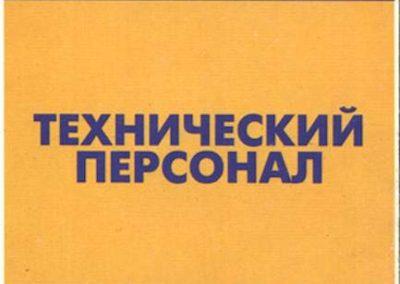 Music Marafon Luzniki