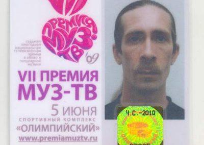 Muz TV VII 2009