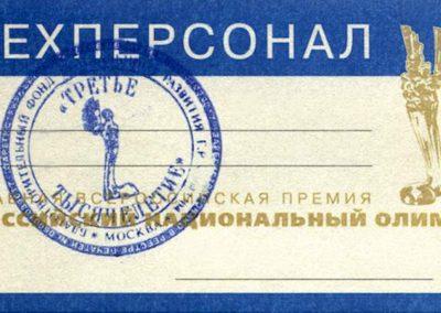 National Olimp 1999