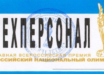 National Olimp 2001