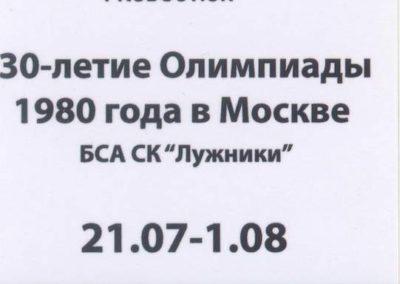 Olimpiada 80 30 Years 2010