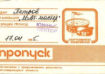 Olimpiyskiy 1995