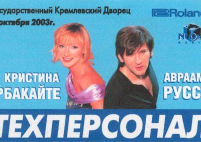 Orbakaite vs Russo 2003
