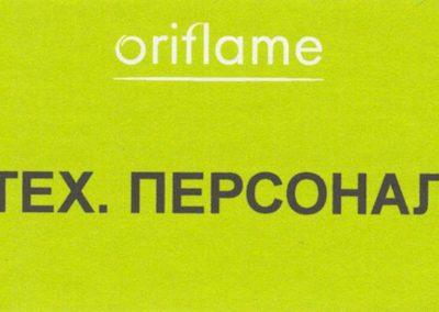 Oriflame 2005