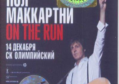 Paul McCartney On the Run Msk
