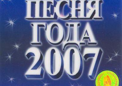Piesnia Goda 2007