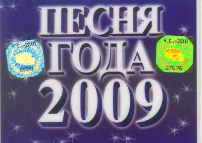 Piesnia Goda 2009