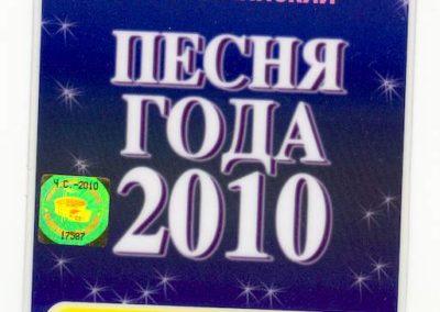 Piesnia Goda 2010
