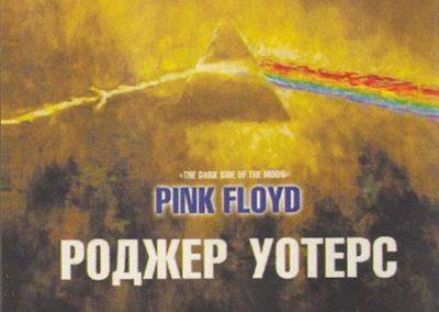 Pink Floyd - Roger Waters
