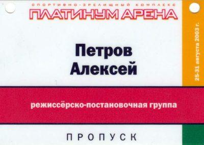 Platinum Arena 2003