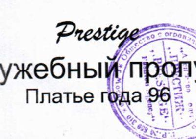 Prestige 1996