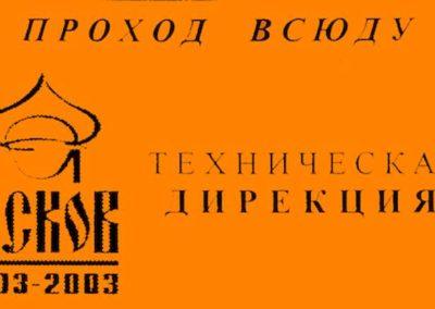 Pskov 1100 Years 2003