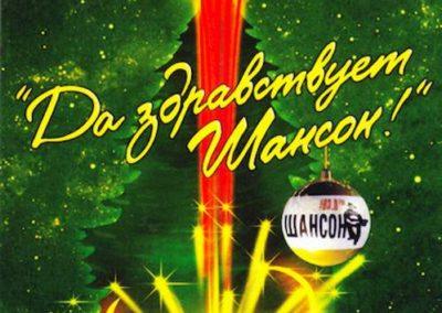 Radio Shanson 2003