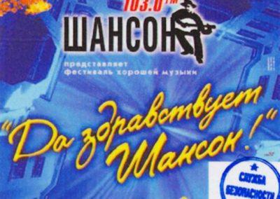 Radio Shanson 2004
