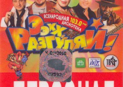 Radio Shanson 2008