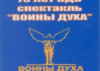 Rangers of Spirit 2005