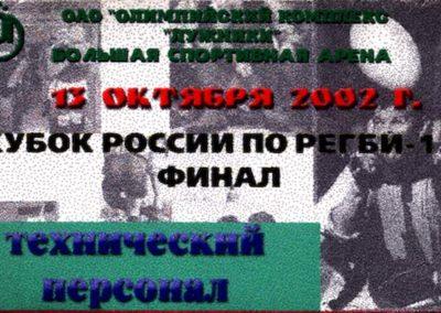 Regbi BSA 2002