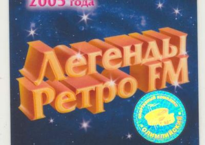 Retro FM 2005