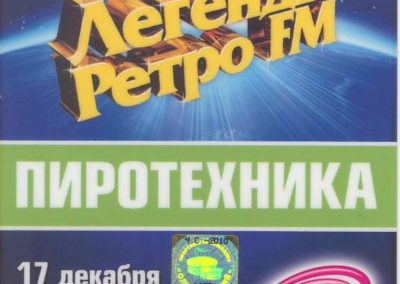 Retro FM 2011