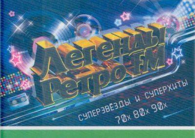 Retro FM 2012