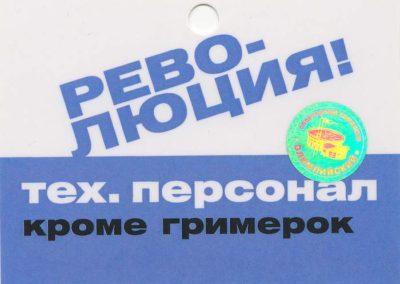 Revolytion v Olimpiyskom 2006