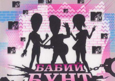 RMA MTV Babiy Bunt
