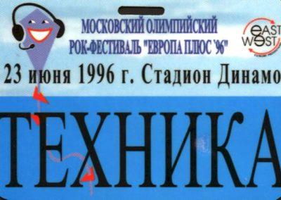 Rock Festival Europa + 1996