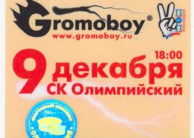Rock Festival Gromoboy 2005